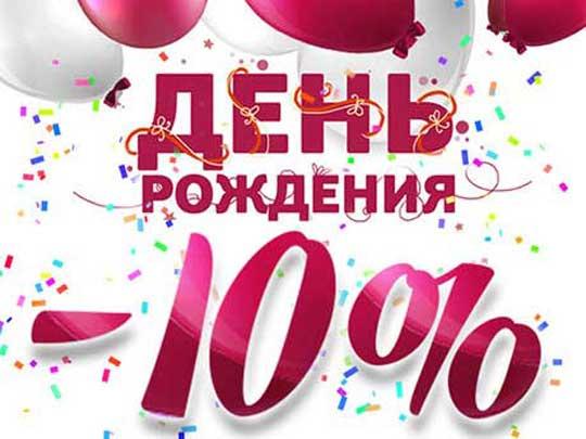 Всем именинникам скидка 10%